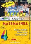 Тренировъчни тестове за отличен по математика за външно оценяване в 4. клас - Лиляна Владова, Евтимия Манчева -