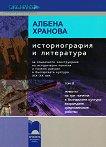 Историография и литература - том II - книга за учителя