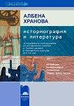 Историография и литература - том I - Албена Хранова -