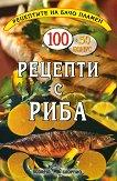 Рецептите на Бачо Пламен: Рецепти с риба -
