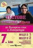 Тестове и тестови задачи по български език и литература за 7. клас - помагало