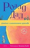 Джеймс и гигантската праскова - Роалд Дал - книга