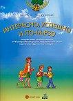 """Интересно, успешно и по-бързо : Учебно помагало от системата """"Здравей, училище!"""" - Камелия Галчева, Мария Галчева-Стоицова - помагало"""