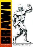 BRAWN: Бодибилдинг без стероиди - Стюарт МакРобърт -