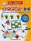 Крокотак - 3 - 5 години : 180 занимания и игри - помагало