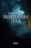 Невидимия град - Емили Розалес - книга