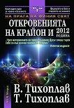 На прага на финия свят: Откровенията на Крайон и 2012 година - Виталий Тихоплав, Татяна Тихоплав -
