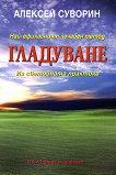 Гладуване - Алексей Суворин - книга