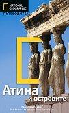 Пътеводител National Geographic: Атина и островите - Джоана Какисис - книга