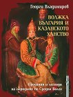 Волжка България и Казанското ханство - книга