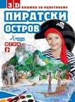 Пиратски остров - 3D книжка за оцветяване -