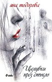 Целувки през стъкло - Яна Тодорова -