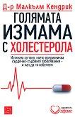 Голямата измама с холестерола - книга