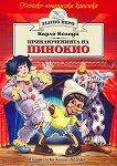 Приключенията на Пинокио - Карло Колоди - детска книга