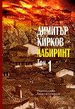 Лабиринт - том I - Димитър Кирков -