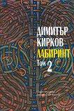 Лабиринт - том II - Димитър Кирков -