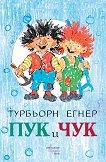 Пук и Чук - Турбьорн Егнер - детска книга
