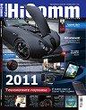 HiComm : Списание за нови технологии и комуникации - Декември 2011 -