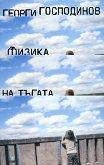 Физика на тъгата - Георги Господинов - книга
