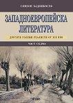 Западноевропейска литература - част седма : Другите големи реалисти от XIX век - Симеон Хаджикосев -