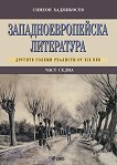 Западноевропейска литература - част седма : Другите големи реалисти от XIX век - Симеон Хаджикосев - книга