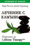 Лечение с камъни -
