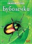Буболечки - Енциклопедия на младия откривател - Роузи Дикинс -