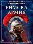 Римска армия - Енциклопедия на младия откривател - Рут Брокълхърст -