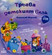 Тръгва детският влак + CD - Борислав Мирчев - книга