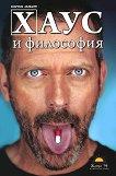 Хаус и философия: Всички лъжат! - Хенри Джейкъби -