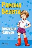 Рамона Белята - Бевърли Клиъри -