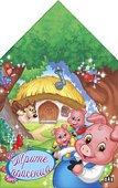 Къде живеят приказните герои: Трите прасенца -