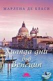 Хиляда дни във Венеция - Марлена де Бласи - книга