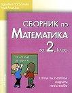 Сборник по математика за 2. клас - Здравка Паскалева, Мая Алашка - табло