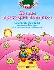 Малка приказна пътечка: Книга за учителя - Любослава Пенева, Марияна Миткова - книга