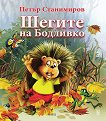 Шегите на Бодливко - Петър Станимиров -