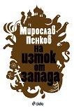 На изток от запада - Мирослав Пенков - книга