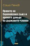 Правото на Европейския съюз и преките данъци на държавите-членки - Сашо Пенов -