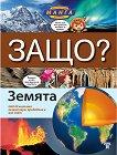Защо: Земята Манга енциклопедия в комикси - комикс