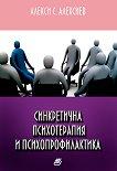 Синкретична психотерапия и психопрофилактика -