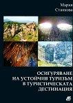 Осигуряване на устойчив туризъм в туристическата дестинация - Мария Станкова - книга
