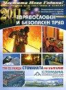 Здравословен и безопасен труд - Януари 2011 -