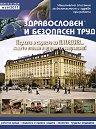 Здравословен и безопасен труд - Май 2011 -