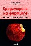 Кредитиране на фирмите - банкови аспекти - Пламен Пъчев, Кирил Григоров -