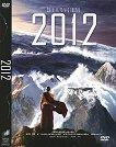 2012 - филм