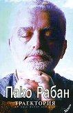 Траектория - от един живот към друг - Пако Рабан -
