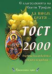 Тост 2000 - книга