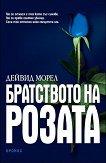 Братството на розата - Дейвид Морел -