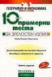 10 примерни теста за зрелостен изпит по география и икономика - Милка Мандова-Русинчовска -