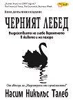 Черният лебед - Насим Никълъс Талеб - книга